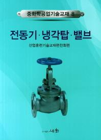 전동기 냉각탑 밸브