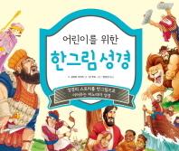 어린이를위한 한그림성경