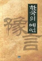 한국의 예언
