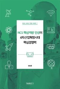 NCS 핵심역량 인성이 4차산업혁명시대 핵심경쟁력