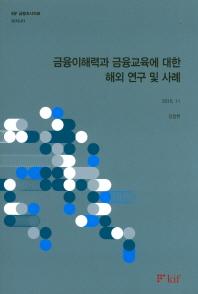금융이해력과 금융교육에 대한 해외 연구 및 사례