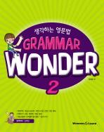 GRAMMAR WONDER. 2(생각하는 영문법)