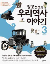 장콩 선생의 우리 역사 이야기. 3: 근대사회