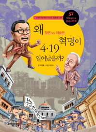 역사공화국 한국사법정. 57: 왜 4.19 혁명이 일어났을까