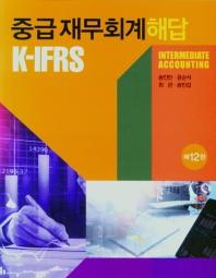 K-IFRS 중급재무회계 해답(12판)