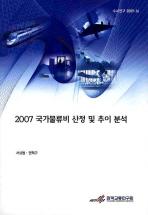 2007 국가물류비 산정 및 우이 분석