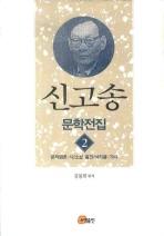 신고송 문학전집. 2: 문학평론 시 소설 출판 서적물 기타
