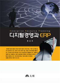 디지털경영과 ERP