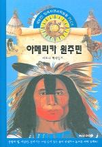 아메리카 원주민