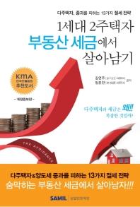 1세대 2주택자 부동산 세금에서 살아남기(2020)