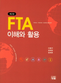 FTA 이해와 활용