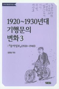 1920~1930년대 기행문의 변화. 3