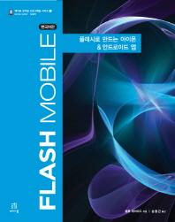 Flash Mobile(한국어판)