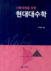 사범대생을 위한 현대대수학