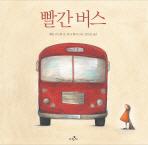 빨간 버스(파랑새 그림책 79)