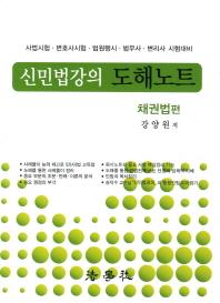 신민법강의 도해노트: 채권법편(2012)
