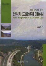 수해 예방을 위한 산악지 도로설계 매뉴얼