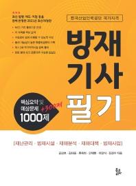 방재기사필기 핵심요약 및 예상문제 1000제 + 300제(2021)