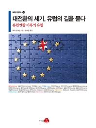 대전환의 세기, 유럽의 길을 묻다