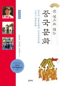 한 권으로 읽는 중국문화(큰글씨책)