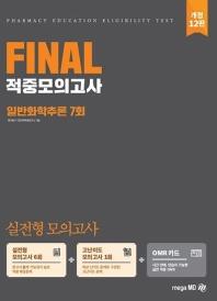 Final 적중모의고사 일반화학추론 7회