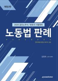 노동법 판례 핸드북(2020)