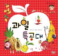 과일 특공대