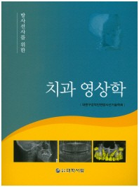 방사선사를 위한 치과 영상학