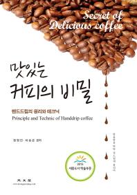 맛있는 커피의 비밀