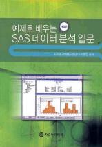 예제로 배우는 SAS 데이터 분석 입문
