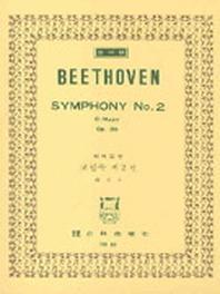 베에토벤: 교향곡 제2번 라장조 OP.36