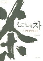 한국인과 차(그사색의열린공간)(문화의 향기4)