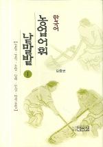 한국어 농업어휘 낱말밭 1
