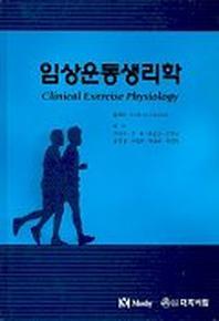 임상운동생리학