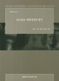 2013년도 세법개정안 평가
