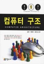 컴퓨터 구조