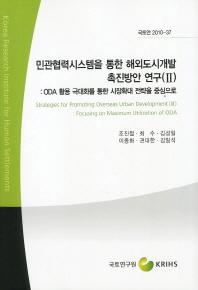 민관협력시스템을 통한 해외도시개발 촉진방안 연구. 2: ODA 활용 극대화를 통한 시장확대 전략을 중심으로