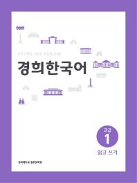경희대 경희 한국어 고급. 1: 읽고 쓰기