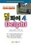 델파이 4(S/W포함)