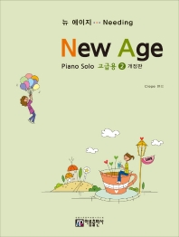 뉴에이지 피아노 솔로. 2: 고급용