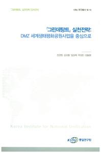 그린데탕트 실천전략: DMZ 세계생태평화공원사업을 중심으로