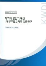 해외의 성인지 예산: 정부주도 3개국 심층연구