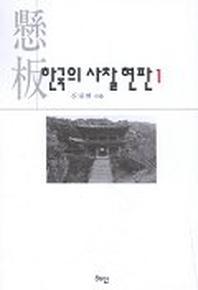 한국의 사찰 현판 1