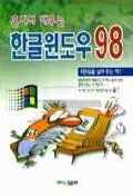 한글윈도우 98