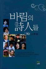 바림의 시인들(사화집)(2010)