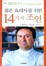 젊은 요리사를 위한 14가지 조언