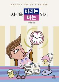 시간을 버리는 읽기 시간을 버는 읽기
