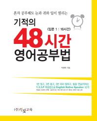기적의 48시간 영어공부법