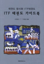 ITF 태권도 가이드북