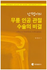 난쟁이의 무릎 인공 관절 수술의 비결